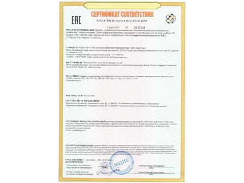 Новый сертификат на регулятор AURA LTC 130